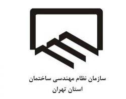 انتخابات هفتمین دوره هیات مدیره سازمان نظام مهندسی استان تهران