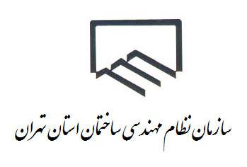 اعلام حوزه های اخذ رای هفتمین دوره انتخابات سازمان نظام مهندسی ساختمان استان تهران