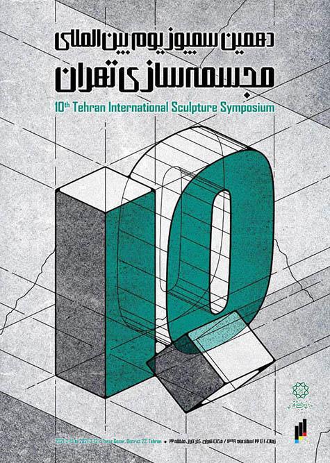 تغییر زمان برگزاری دهمین سمپوزیوم بینالمللی مجسمهسازی تهران