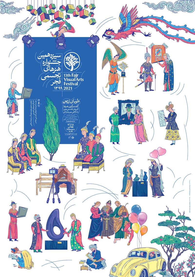 سیزدهمین جشنواره هنرهای تجسمی فجر به میزبانی موسسه صبا میزبان در حال برگزاری است