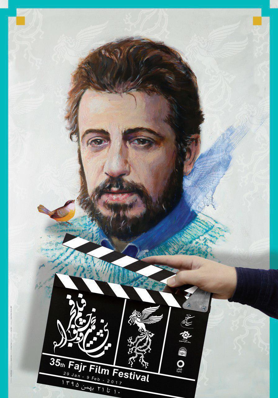 نگاهی به پوستر جشنواره سی و پنجم فیلم فجر به قلم احمدرضا دالوند