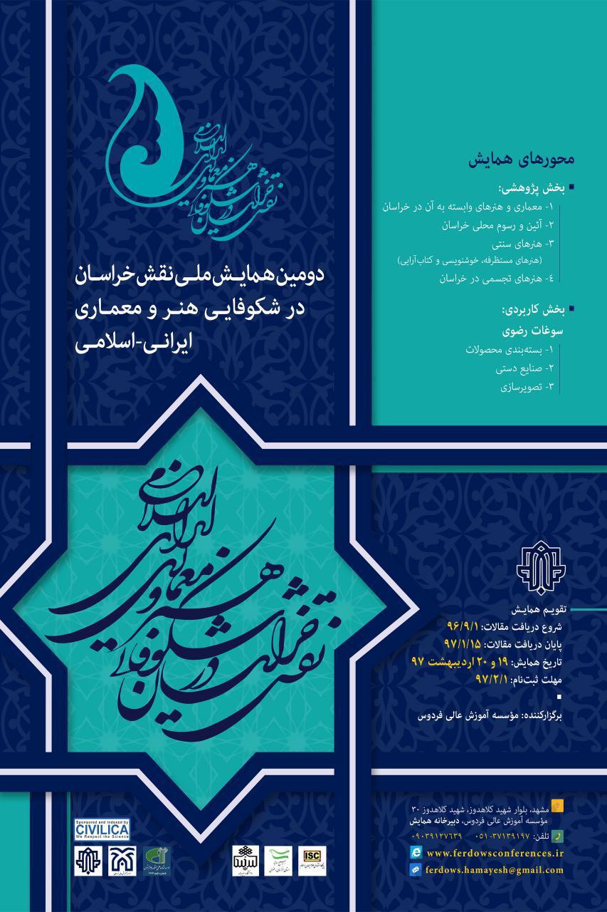 دومین همایش ملی نقش خراسان در شکوفایی هنر و معماری ایرانی اسلامی