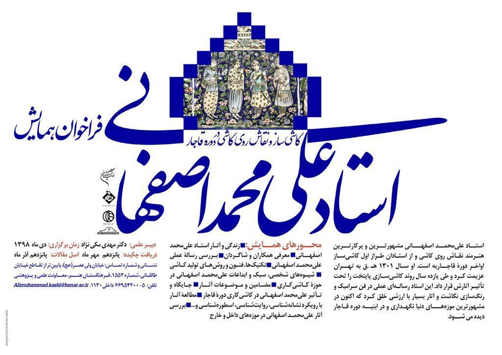 فراخوان همایش علمی استاد علی محمد اصفهانی