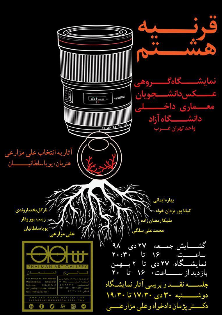"""نمایش """"قرنیه هشتم"""" دانشجویان معماری داخلی دانشگاه آزاد تهران غرب در گالری شلمان"""