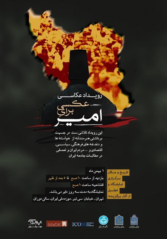 """رویداد عکاسی """"عکسی برای امیر"""" به مناسبت سالروز قتل امیرکبیر با موضوع بیان دغدغهها و مطالبات مردم ایران برگزار می شود"""