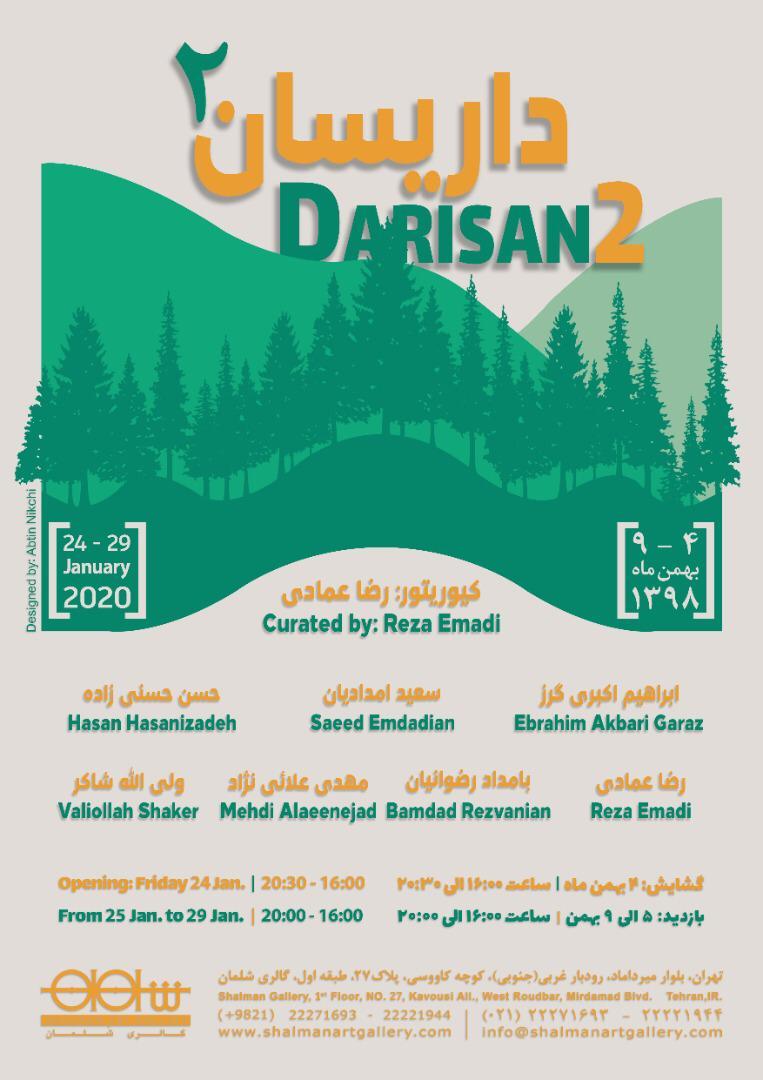 """""""داریسان 2""""؛ برپایی نمایشگاه گروهی در گالری شلمان"""