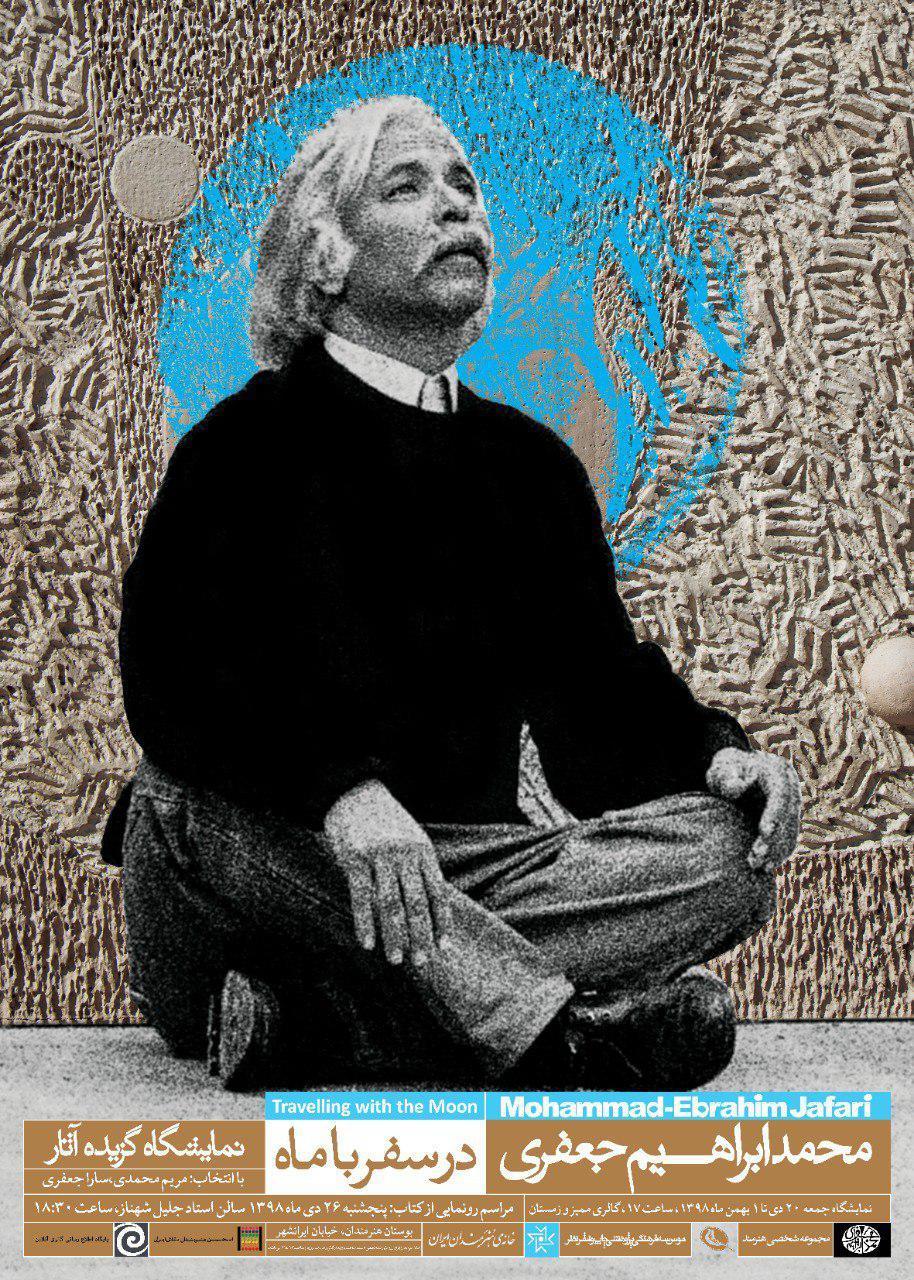حامی رسانه ای نمایشگاه گزیده آثار محمد ابراهیم جعفری در خانه هنرمندان ایران