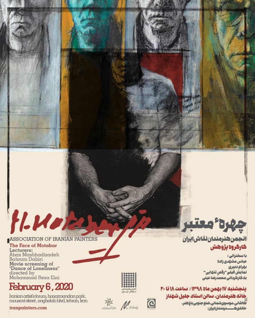 """حامی رسانه ای رویداد """"چهره معتبر"""" در خانه هنرمندان ایران"""