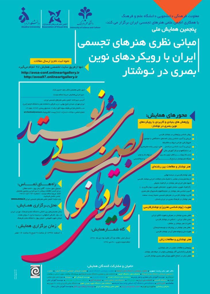 حامی رسانه ای، راه اندازی سایت و دبیرخانه آنلاین پنجمین همایش ملی مبانی نظری هنرهای تجسمی ایران با رویکردهای نوین بصری در نوشتار