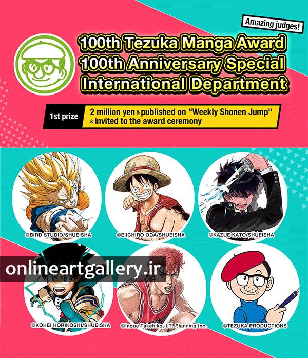 فراخوان Tezuka Manga Contest