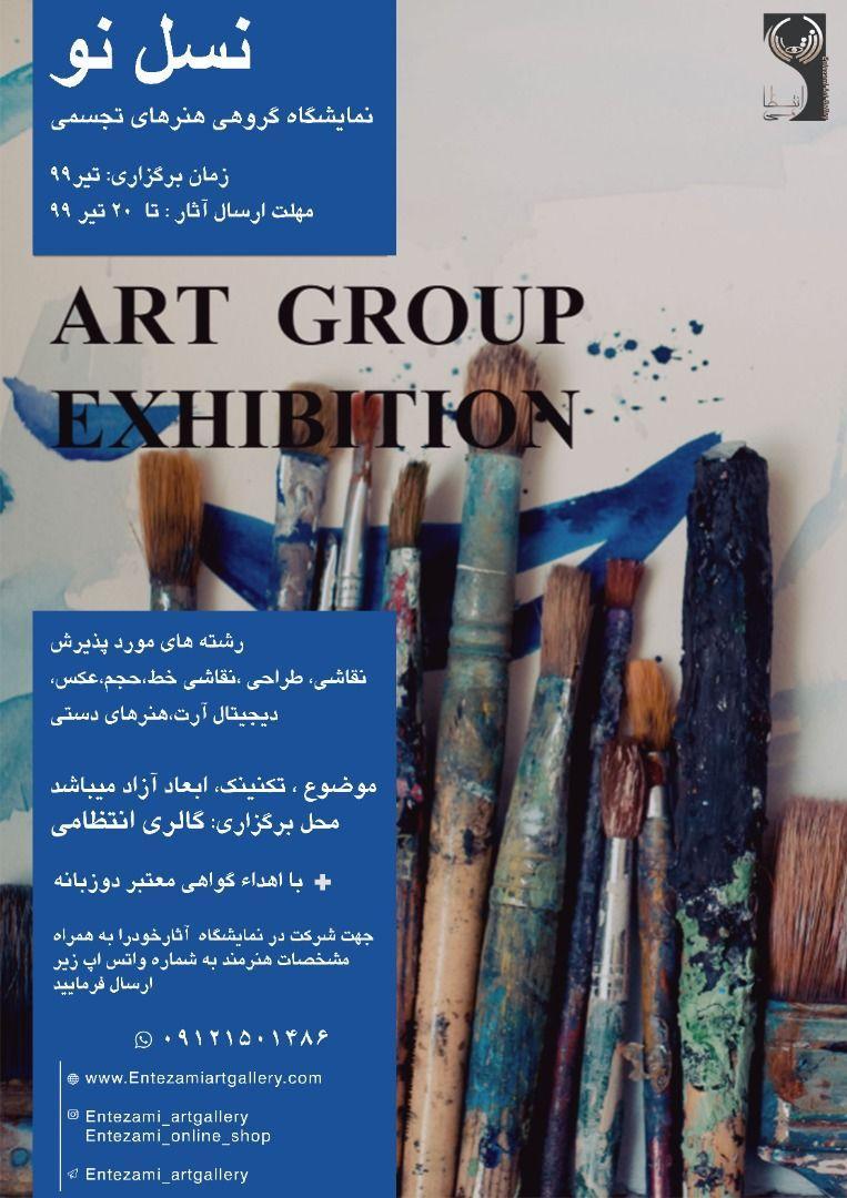 فراخوان نمایشگاه گروهی هنرهای تجسمی «نسل نو»