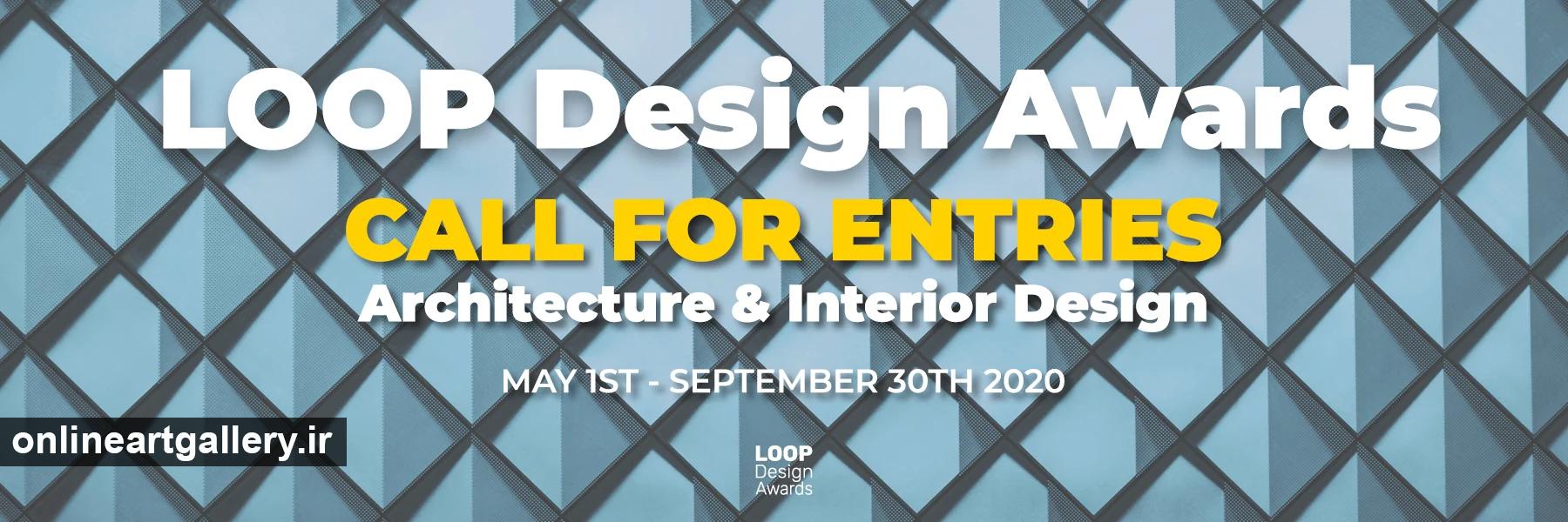 فراخوان جوایز طراحی LOOP 2020