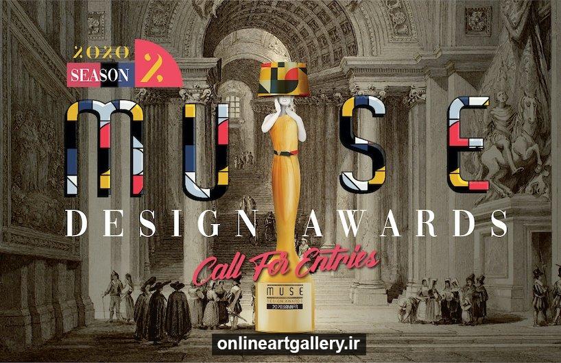 فراخوان جوایز طراحی MUSE