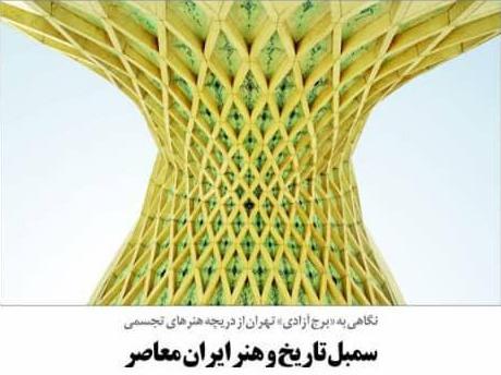 نگاهی به «برج آزادی» تهران از دریچه هنرهای تجسمی
