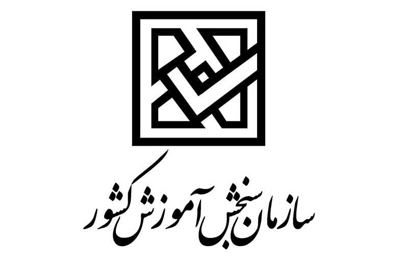 کنکور سراسری ایران در تاریخ مقرر برگزار میشود