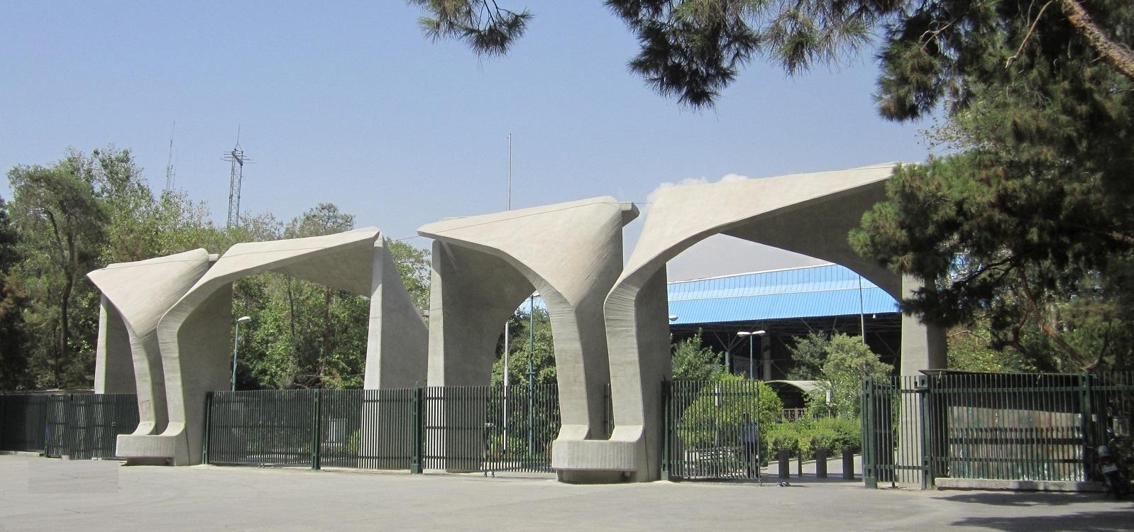 اعلام نتایج اولیه پذیرفتهشدگان دکتری دانشگاه تهران