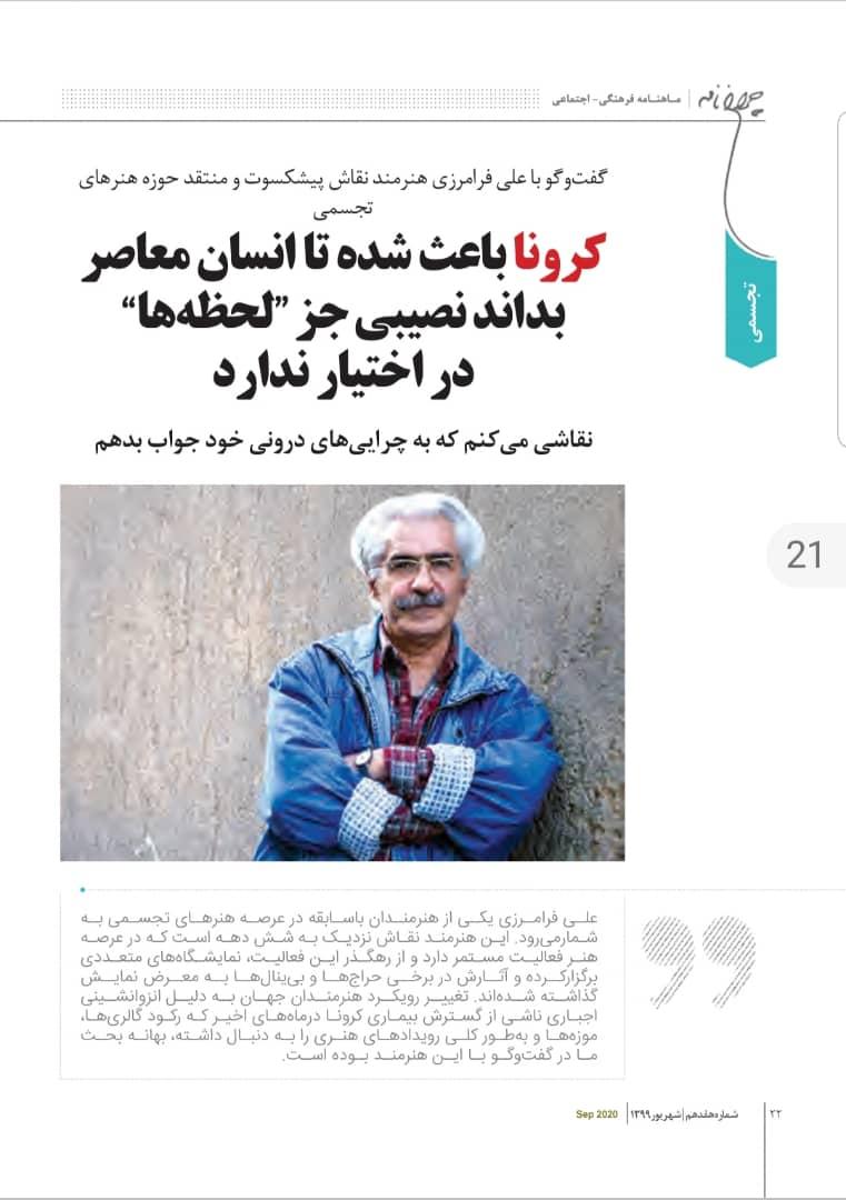 گفتوگو با علی فرامرزی هنرمند نقاش و منتقدحوزه تجسمی