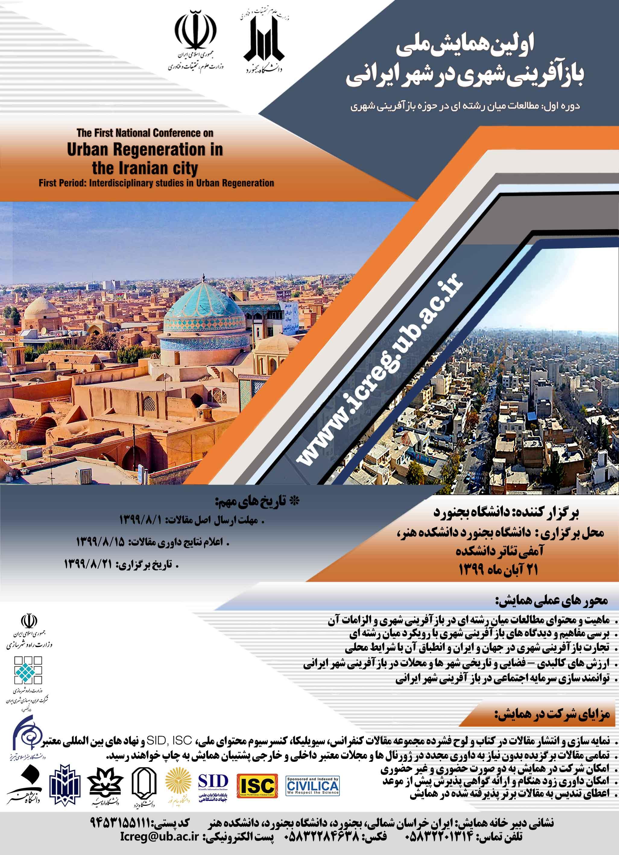 اولین همایش ملی بازآفرینی شهری در شهر ایرانی