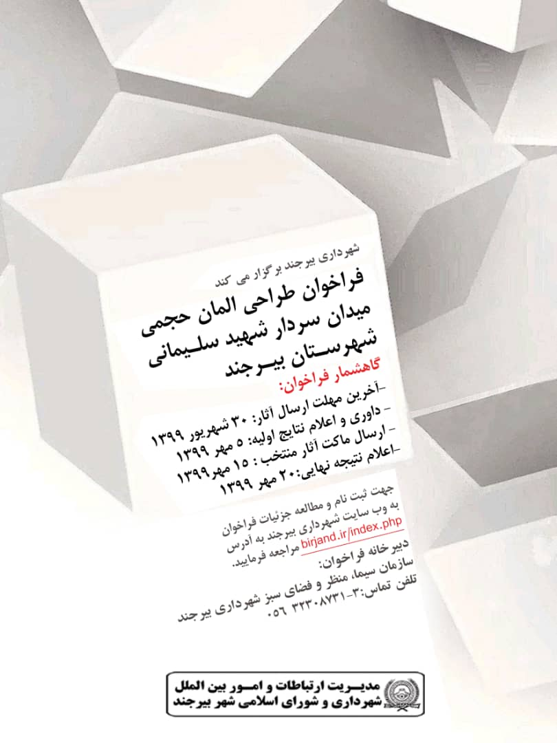 فراخوان طراحی یادمان و المان حجمی میدان سپهبد شهید قاسم سلیمانی