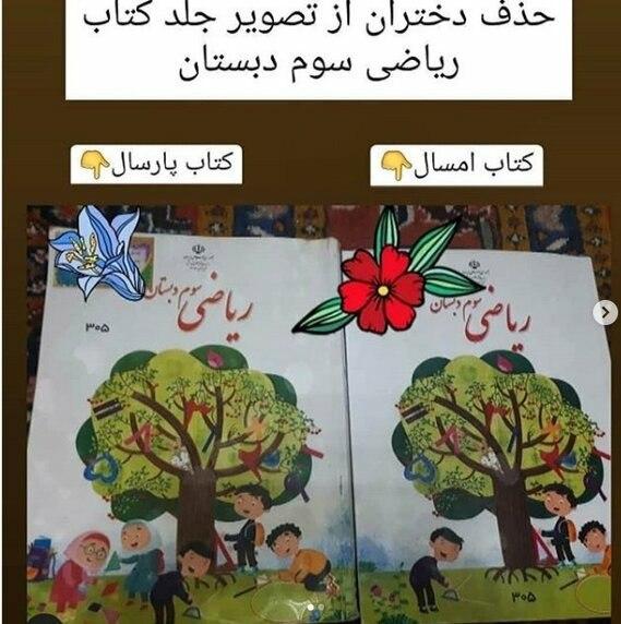 واکنش آموزش و پرورش به حذف تصویر «دختران» از کتاب ریاضی
