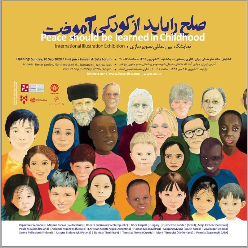 """خانه هنرمندان ایران میزبان دومین دوره نمایشگاه """"صلح را باید از کودکی آموخت"""" می شود"""