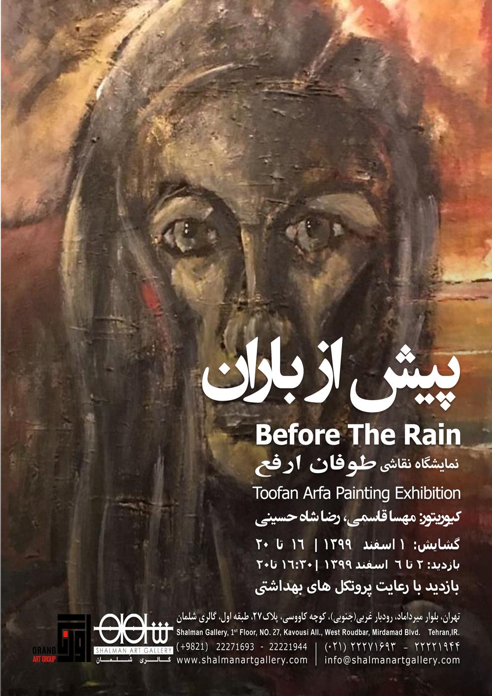 """""""پیش از باران""""؛ برپایی نمایشگاه نقاشی در گالری شلمان"""