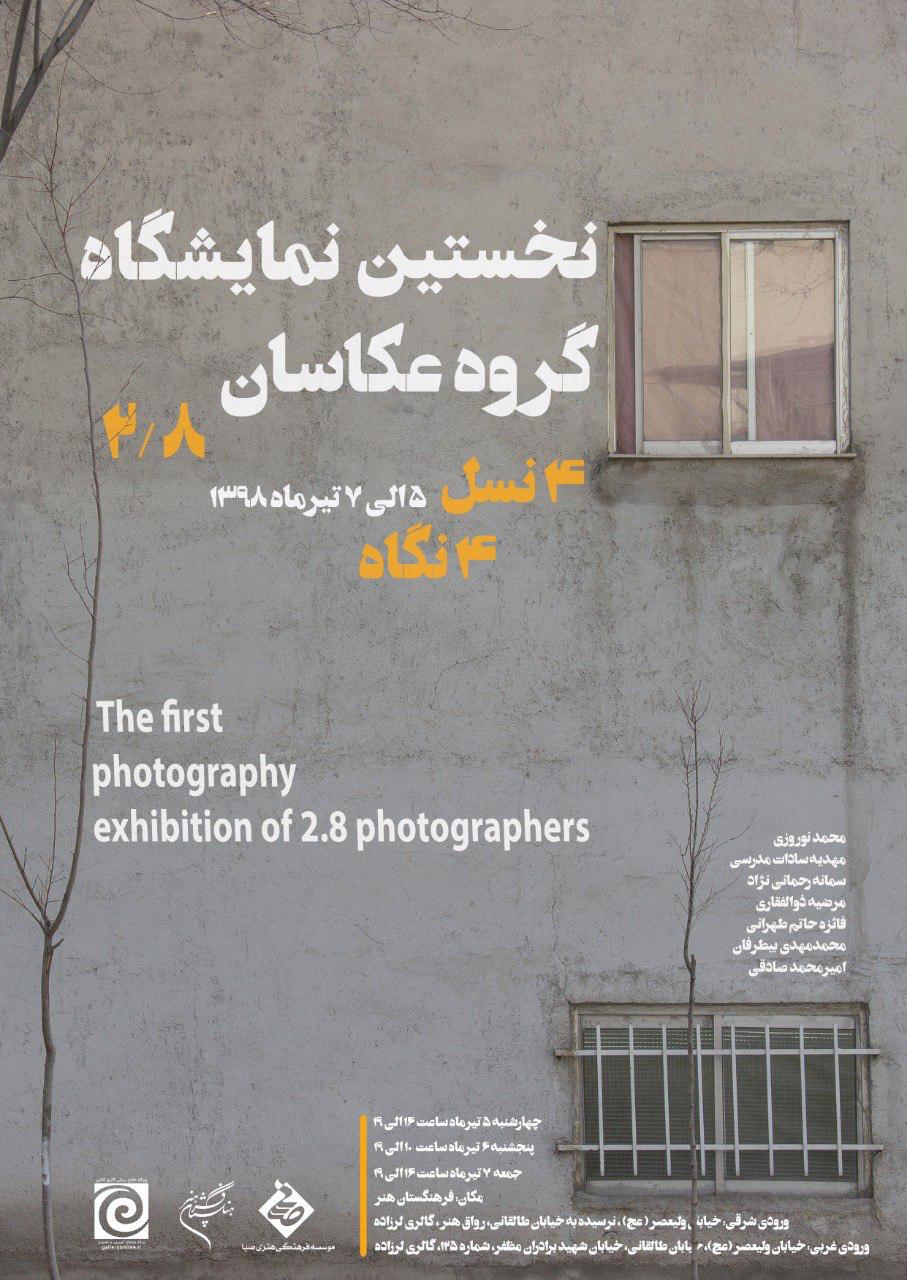 """حامی رسانه ای نمایشگاه """"چهار نسل چهار نگاه"""" در موسسه صبا"""