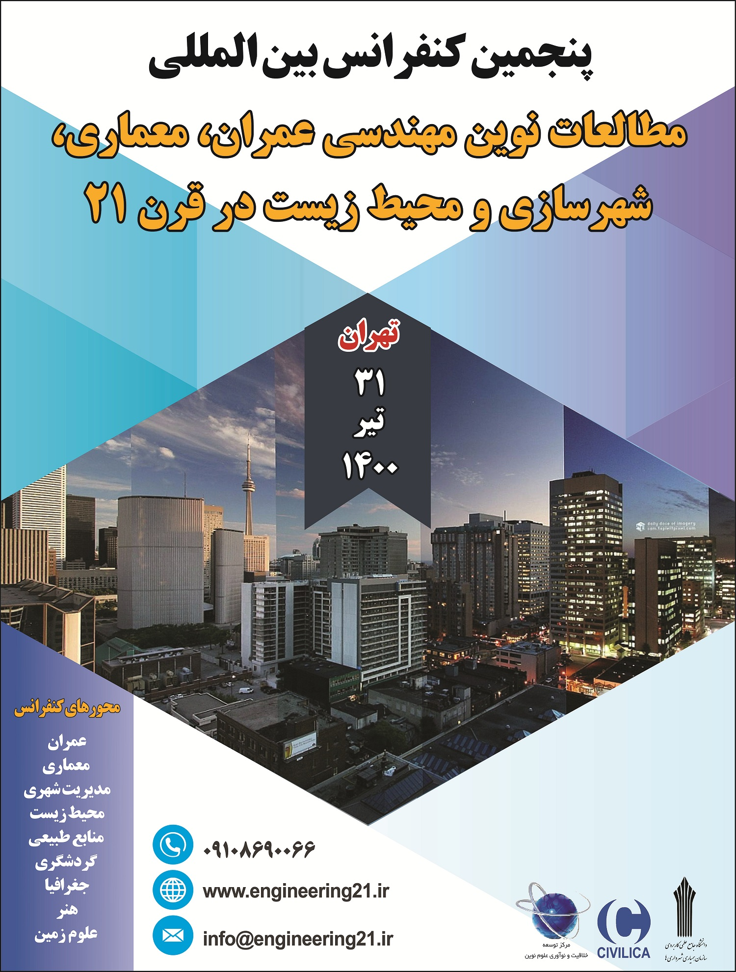 پنجمین کنفرانس بین المللی مطالعات نوین مهندسی عمران، معماری، شهرسازی و محیط زیست در قرن ۲۱