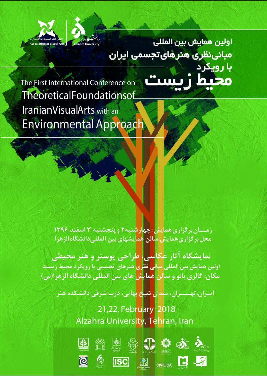 حامی رسانه ای ، راه اندازی سایت و دبیرخانه آنلاین اولین همایش بین المللی مبانی نظری هنرهای تجسمی ایران با رویکرد محیط زیست