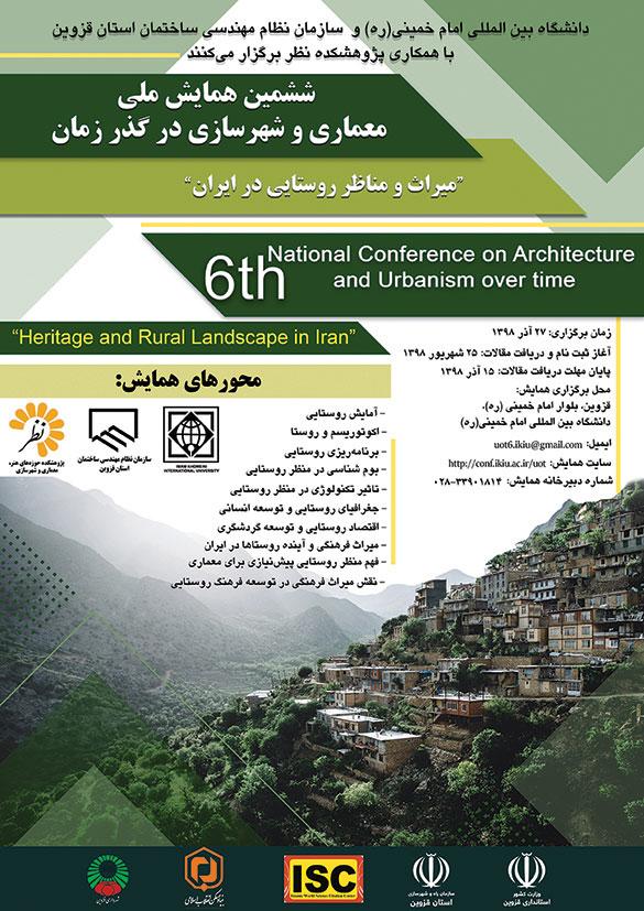 ششمین همایش ملی معماری و شهرسازی در گذر زمان