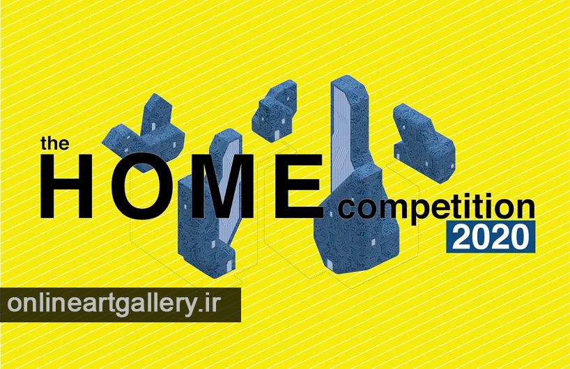 فراخوان مسابقه معماری HOME 2020