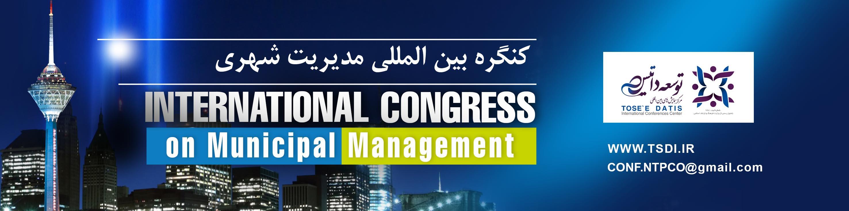 چهارمین کنگره بین المللی مدیریت شهری ایران
