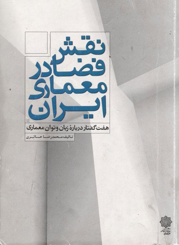 نقش فضا در معماری ایران