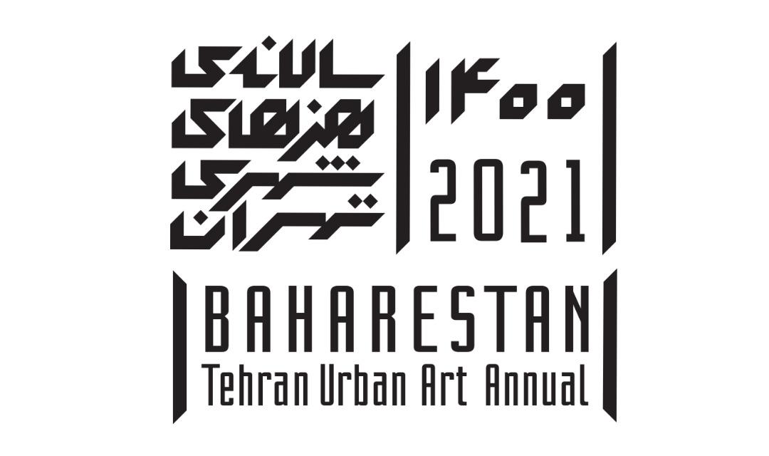 فراخوان ششمین جشنواره هنرهای شهری «بهارستان»