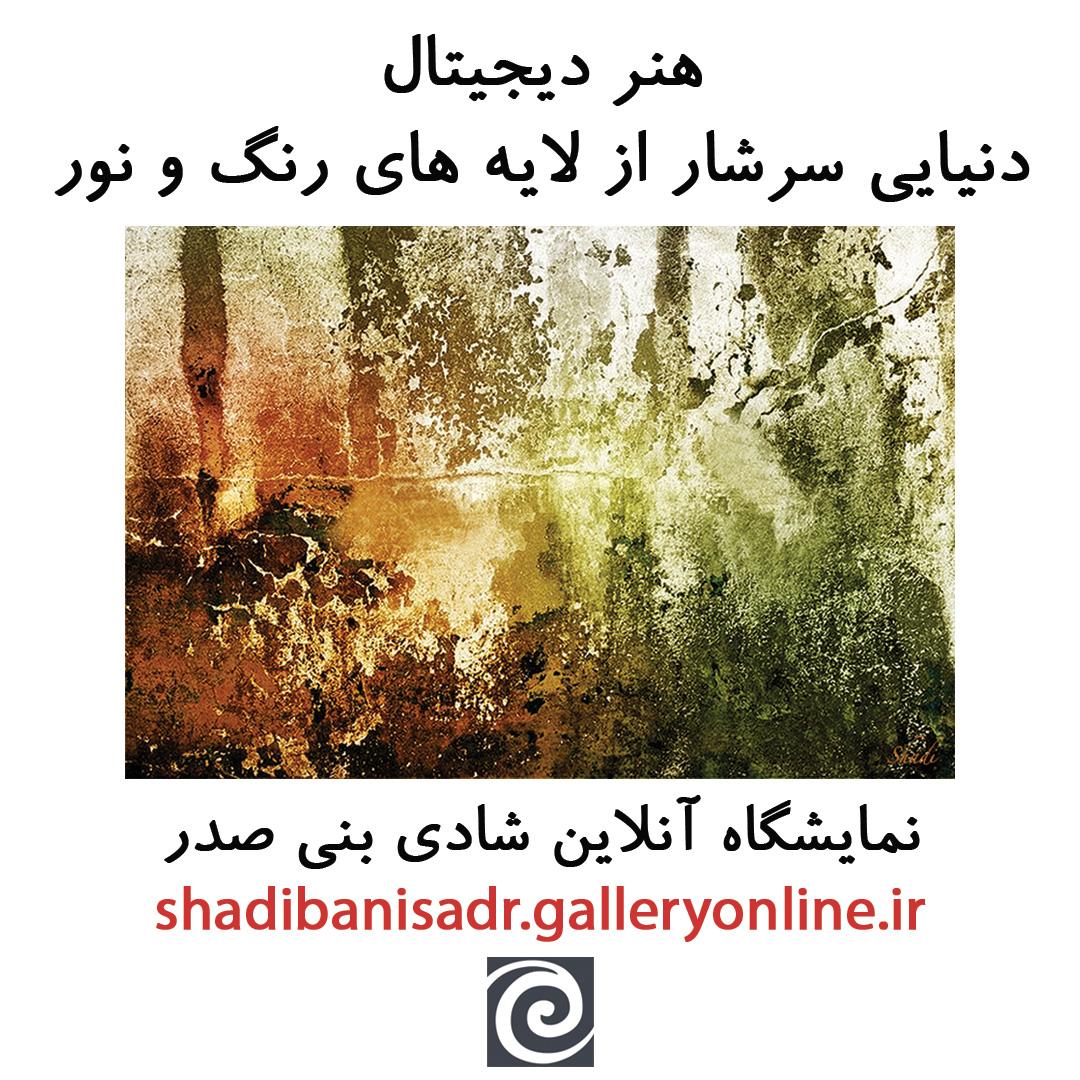 راه اندازی نمایشگاه آنلاین آثار شادی بنی صدر در سایت گالری آنلاین