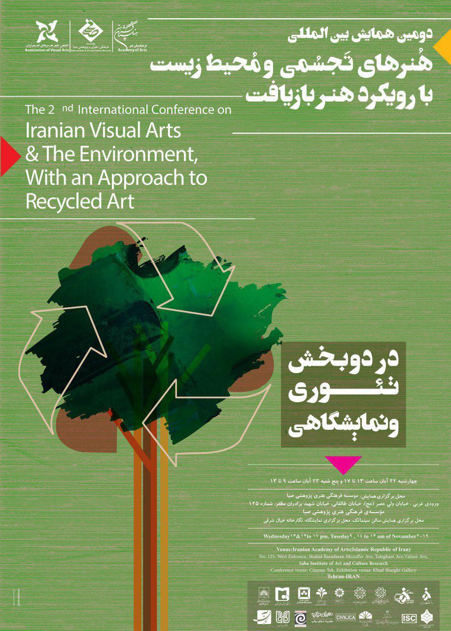 حامی رسانه ای، راه اندازی سایت و دبیرخانه آنلاین دومین همایش بین المللی مبانی نظری هنرهای تجسمی ایران با رویکرد محیط زیست