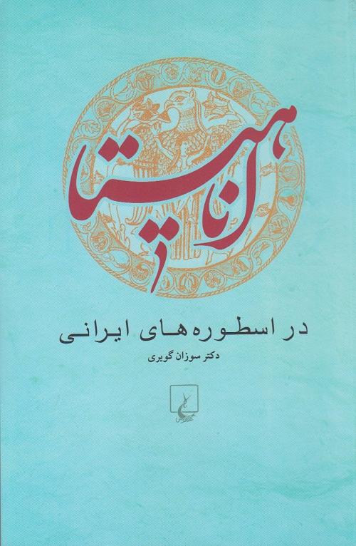 اَناهیتا در اسطوره های ایران