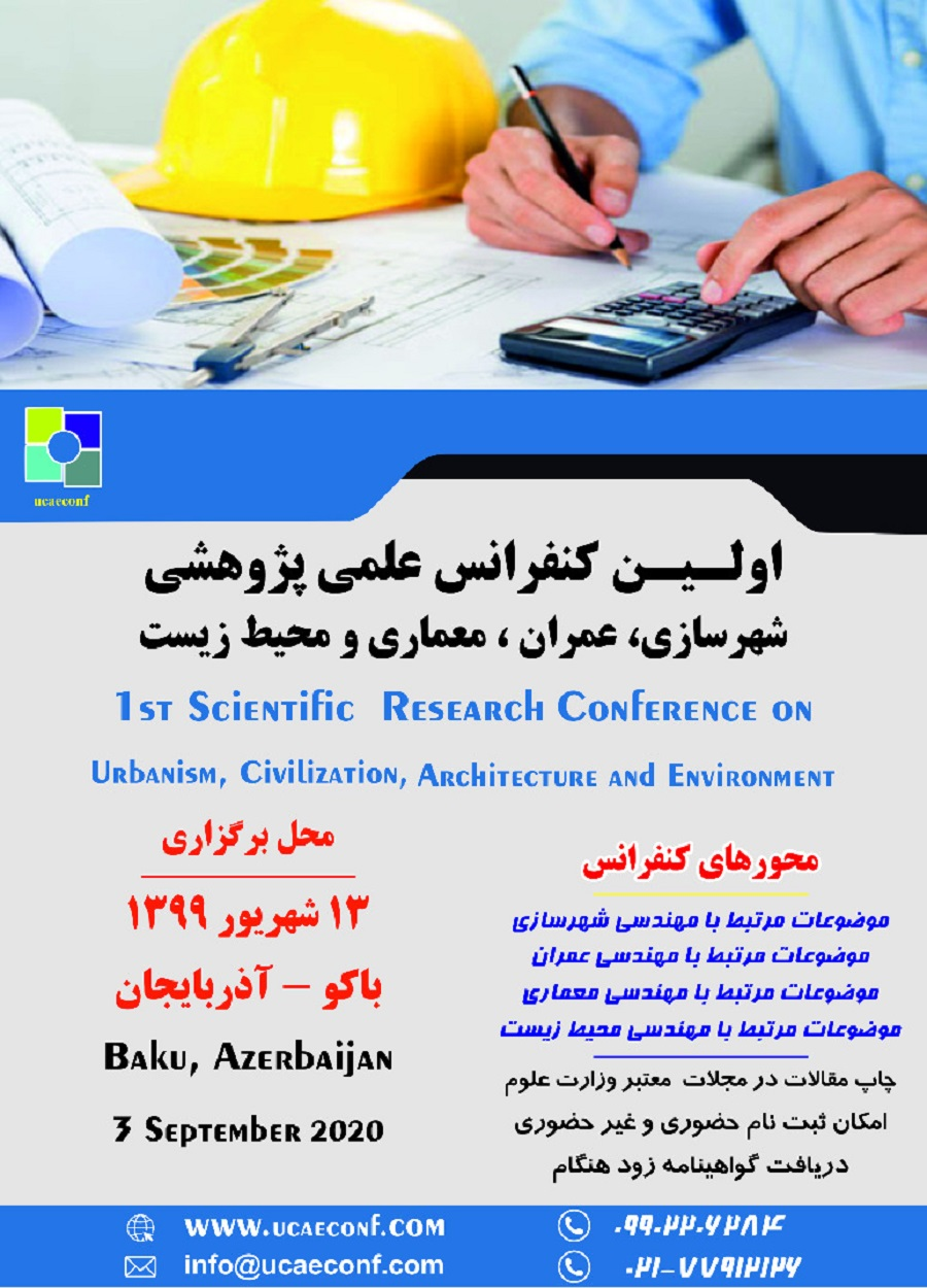 اولین کنفرانس علمی پژوهشی شهرسازی،عمران، معماری و محیط زیست