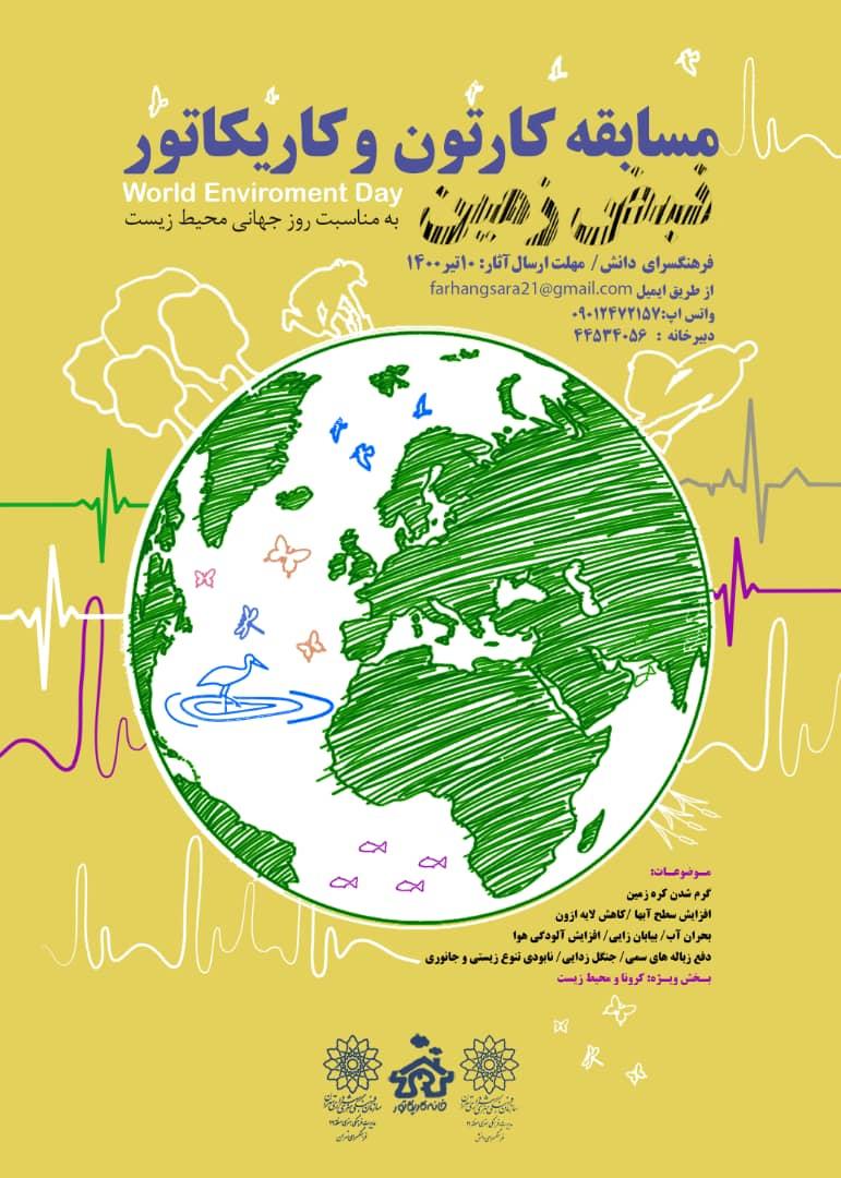 فراخوان مسابقه کارتون و کاریکاتور به مناسبت هفته محیط زیست
