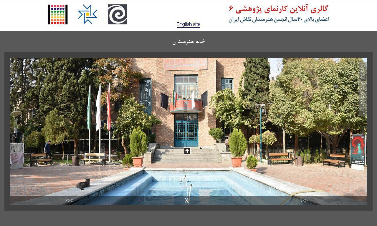 نمایش آنلاین آثار ششمین کارنمای پژوهشی انجمن هنرمندان نقاش ایران آغاز شد
