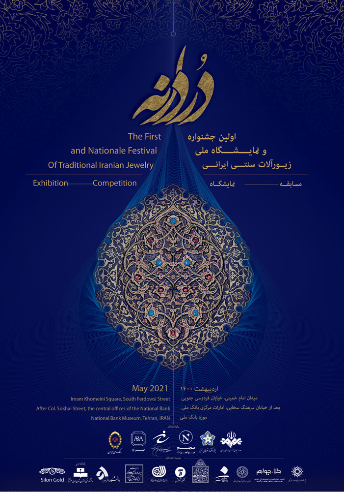 فراخوان نخستین جشنواره ملی زیورآلات سنتی ایران «دُردانه»