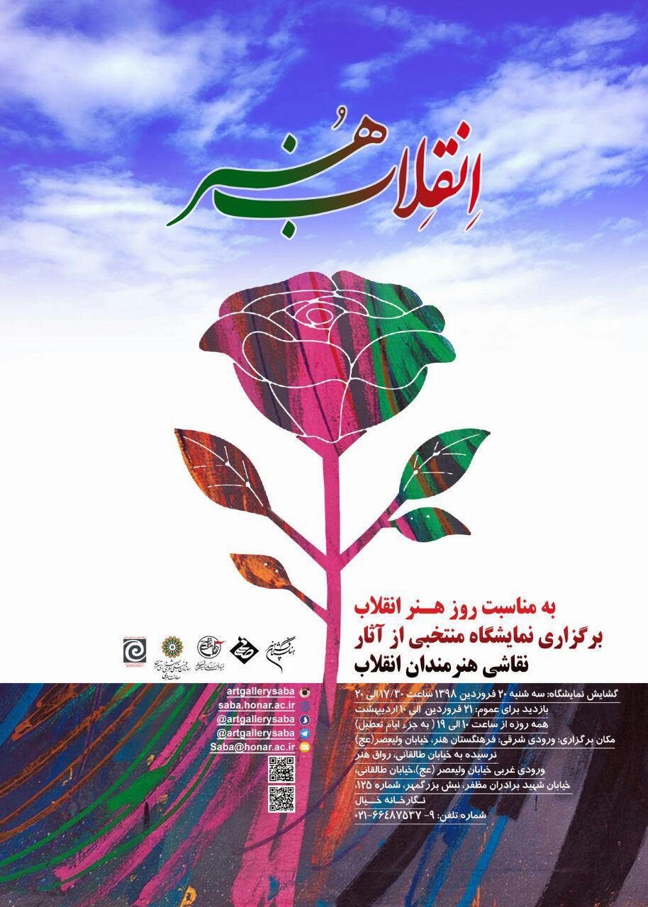 """حامی رسانه ای نمایشگاه نقاشی"""" انقلاب هنر"""" در موسسه صبا"""