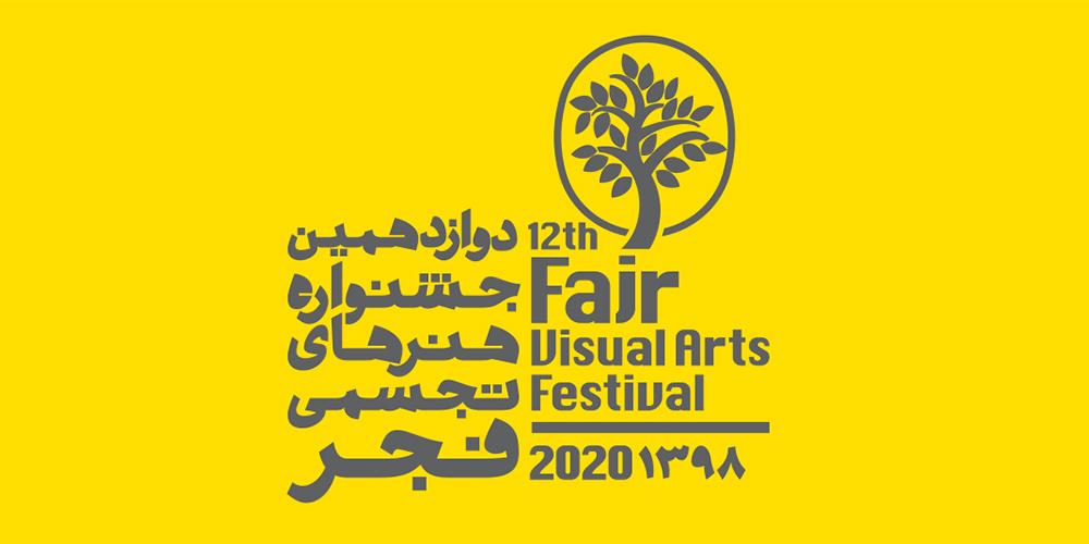تاریخ برگزاری جشنواره هنرهای تجسمی فجر تغییر کرد