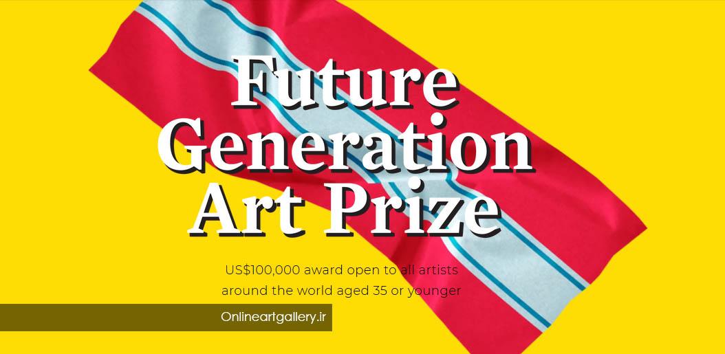 فراخوان جایزه هنری نسل آینده