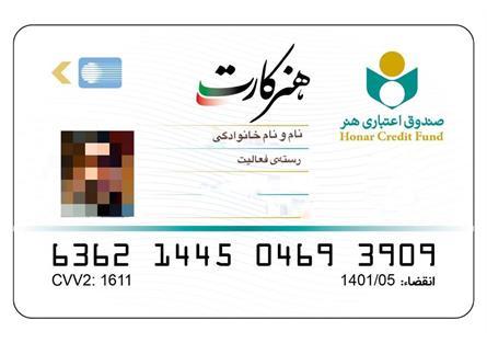 اطلاعیه صندوق اعتباری هنر درباره ثبت نام هنرکارت