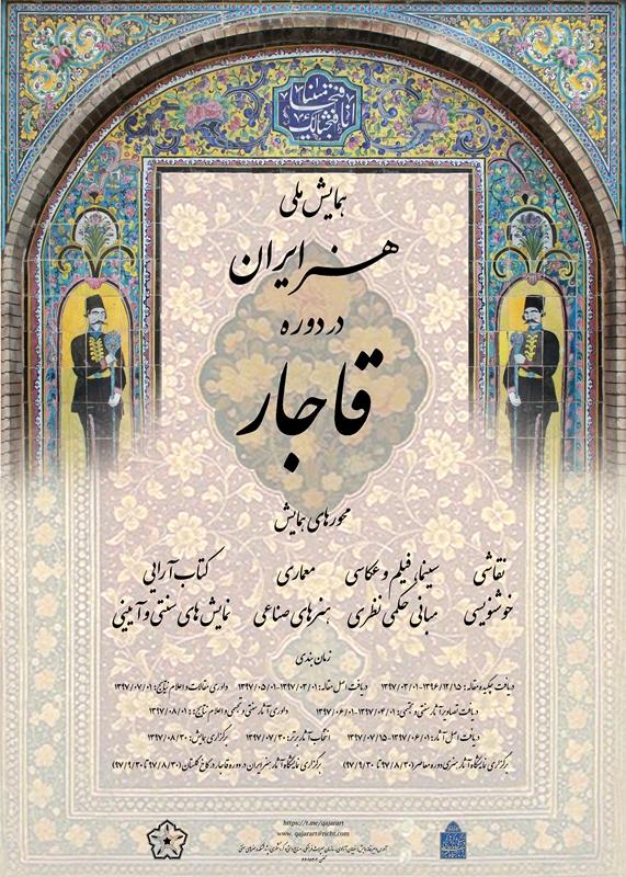 همایش ملی هنر ایران در دوره قاجار