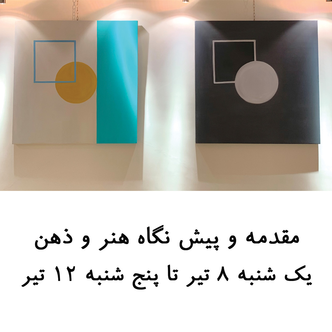 روایت بهادر قشقایی از مجموعه ذهن و هنر