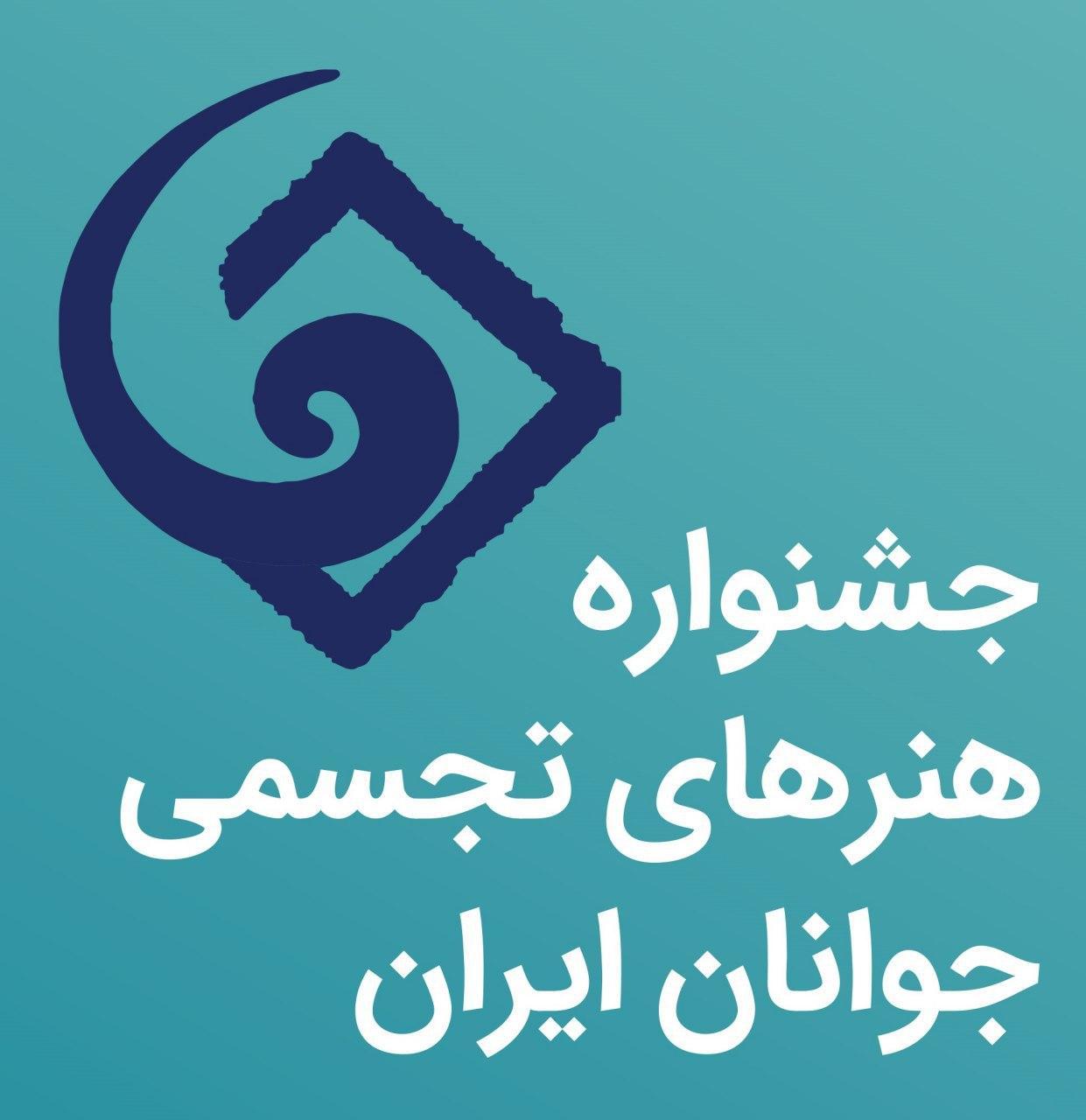 معرفی دبیر و اعضای شورای سیاستگذاری بیست و هفتمین جشنواره هنرهای تجسمی جوانان