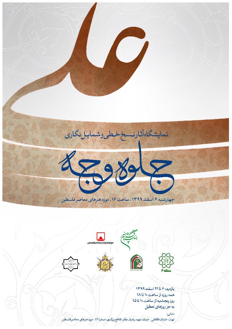 """موزه فلسطین میزبان نمایشگاه """"جلوه وجه"""" خواهد شد"""