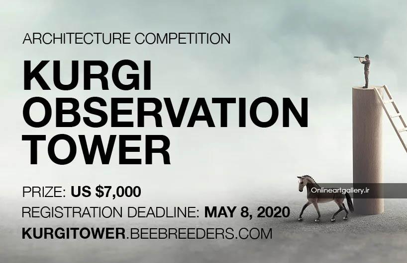 فراخوان رقابت طراحی برج دیدبانی Kurgi